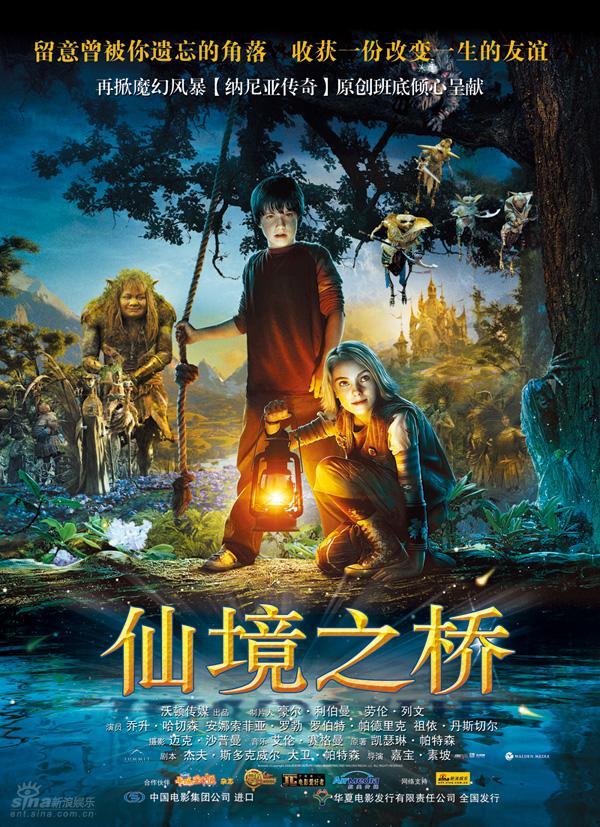 《仙境之桥》海报