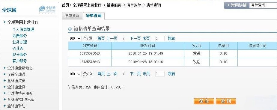 lg手机恢复出厂设置_LG TB200 手机自动发送短信暗藏吸费后门 – 乔大海个人网站