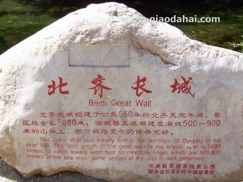 蓟州北齐古长城